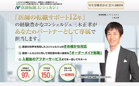 株式会社レイクルイーズ様Webサイトの画像