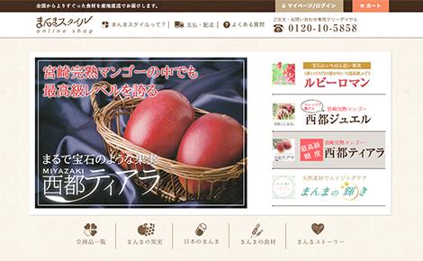 株式会社日本ネイチャー&テクノロジー様Webサイトの画像