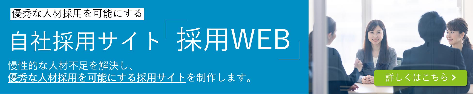 自社採用サイト「採用WEB」