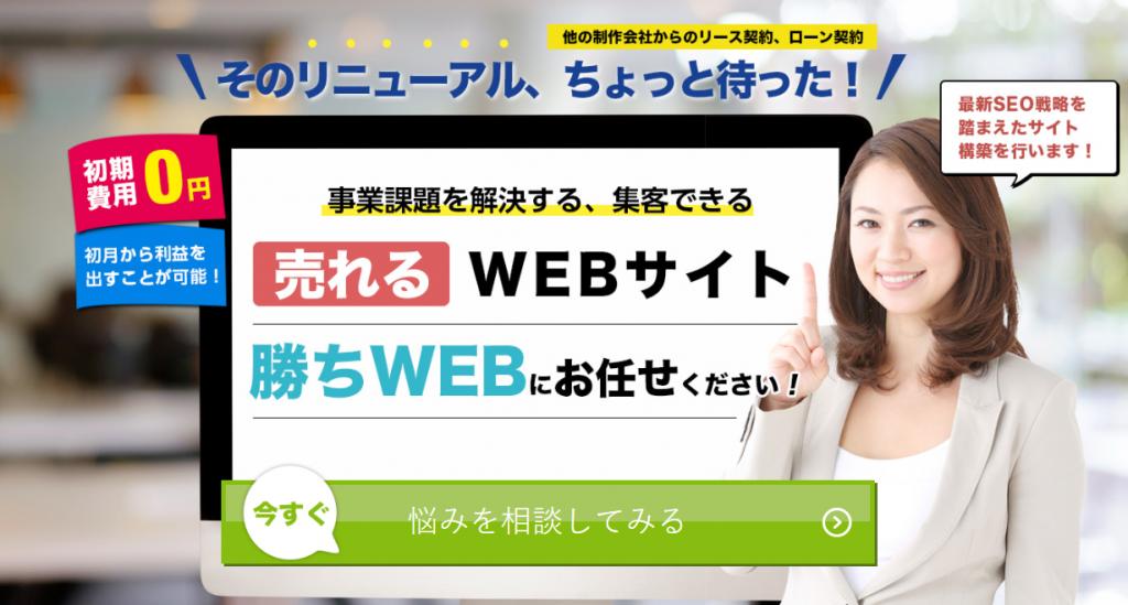 勝ちWEBのホームページ制作は分割払い可能で高品質